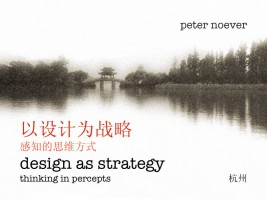 design as a strategy – lecture in hangzhou, china