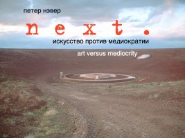 next. lecture at All-Russsian Museum Of Applied Arts, Moscow 26 March 2013, 7 pm (photo: James Turrell, Roden Crater, Flagstaff, Arizona)